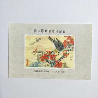 China 1987 Souvenir Sheet