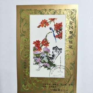 China 1983 Souvenir Sheet