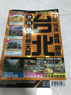 Taiwan Travel Book 台湾旅行书