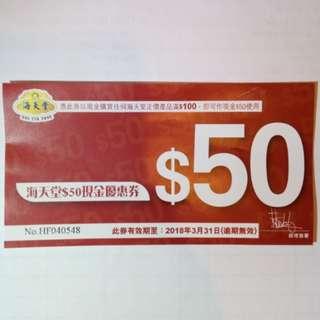 海天堂$50現金券