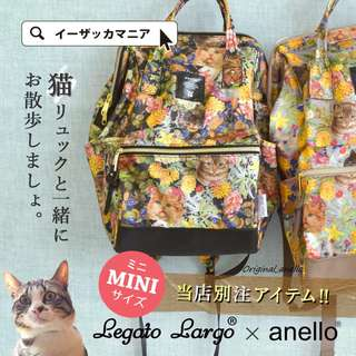 MOVING OUT SALES ! Model : Z0-B001 . Authentic Anello Special Floral Cat Rucksack.