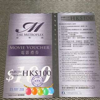2張 Metroplex 星影匯 $100 movie voucher