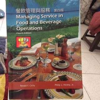 🚚 餐飲管理與服務