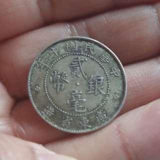 民國二毫銀幣