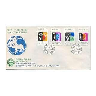 地球之友首日封-1990年聯合國世界環境-貼環保紀念套票-GPO1雙圈