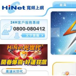 中華電信寬頻申請 免安裝設定費 光纖網路
