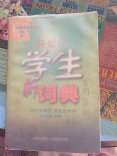 WTS approved O level Chinese Dictionary