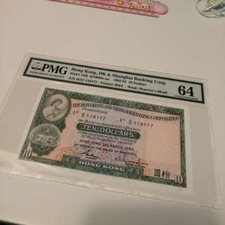 1983年香港拾圓十元10元評級纸幣PMG64