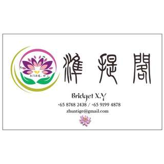 Three Fate Calculation (三世書) and Numerology Reading