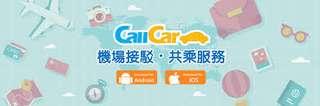 CallCar 和相租車 機場共乘 免費乘車兌換卷/券