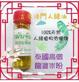 泰國佛牌 聖物 龍婆崇昐 古法人緣油 100%花油/植物油 正法聖物