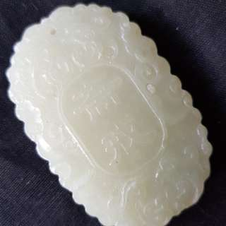 斋戒牌。Nephrite carved ornament.