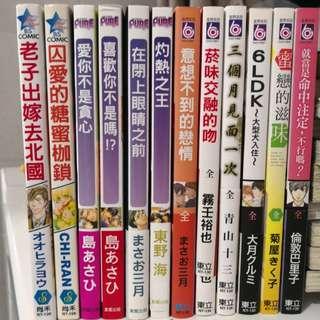 BL漫畫台版12本...C set