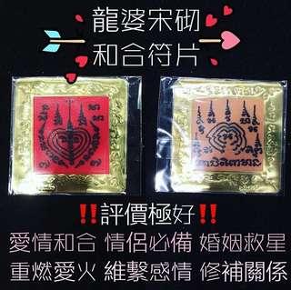 泰國佛牌 聖物 龍婆宋砌 愛情和合符片(正法聖物)