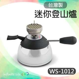 【infinite life】陶瓷爐頭 迷你登山爐 WS-1012 台灣製