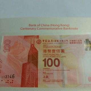 中銀百年紀念钞