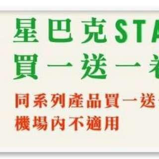 STARBUCKS星巴克買一送一卷【規格】十張 /組