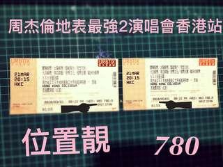 周杰倫 地表最強2 香港站 3月21日 780飛 兩連位 最後兩張