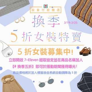 【#換季五折】女裝特賣