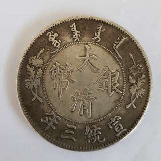 China old coin