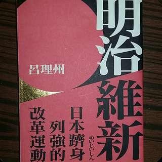 明治維新,日本躋身列強的改革運動