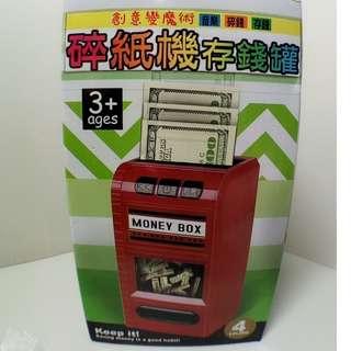 碎紙機存錢筒