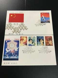 China Stamp - J105 首日封 FDC 中国邮票 1984