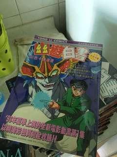 Yu Yu Hakusho (Japanese: 幽☆遊☆白書 Yū Yū Hakusho) manga Yoshihiro Togashi.