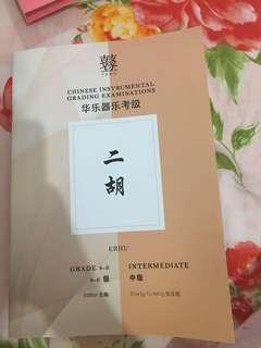 Erhu book