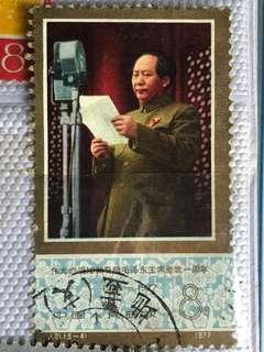毛澤東珍藏郵票