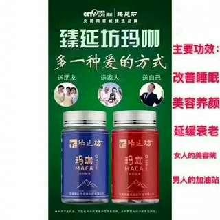 MACA (玛咔)男性的营养品
