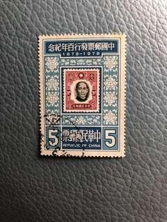 孫中山珍藏郵票