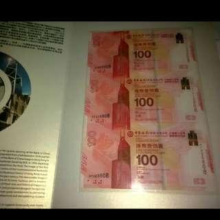 中銀百年華誕紀念鈔票(HY905808)