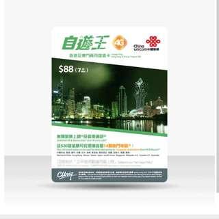 澳門 上網卡 7日 4G 1GB +128kbps 無限數據卡 +港澳通話分鐘 SIM CARD