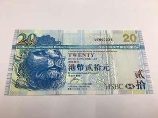2009年滙豐銀行$20~2⃣️2⃣️8⃣️