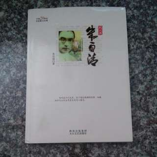 朱自清 散文集