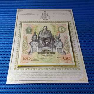 1987 Thailand 60 Baht Note 1587227 H.M. The King's 60th Birthday Anniversary Commemorative Banknote