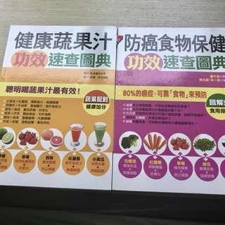 果汁及防癌食品書兩本