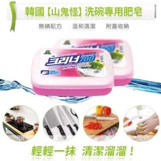 🚚 韓國山鬼怪洗碗皂