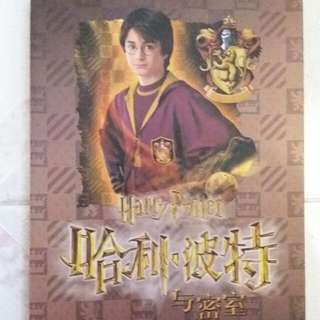 Harry Potter 筆記簿