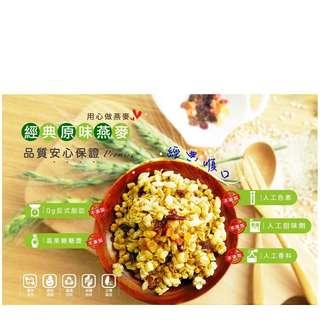 【大頭叔叔】穀物水果麥片-三種口味(300g)