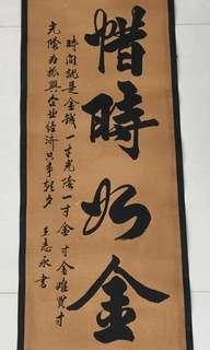 中國式字畫X3 可即掛