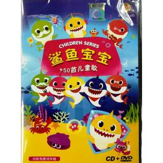 Baby Shark 50 Chinese Songs 鯊魚宝宝 50儿童歌 CD+DVD