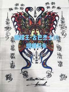 泰國佛牌聖物 蝴蝶王 古巴杰士納 蝴蝶符布 正法聖物