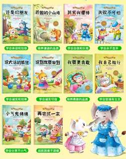 Little Chinese Story Book - HGR981