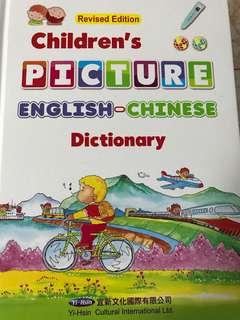 英漢圖畫學習辭典 點讀筆