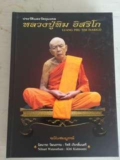 Lp Tim Hardcover Amulet Book