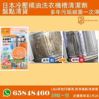 日本冷壓橘油洗衣機槽清潔劑 盤點清貨  【多年污垢細菌一次淨】