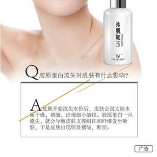 TST Collagen Essence