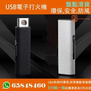 USB電子打火機 盤點清貨 【環保,安全,防風破格之選】